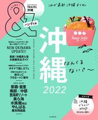 &TRAVEL 沖縄 2022