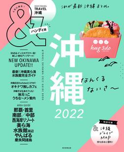 &TRAVEL 沖縄 2022-電子書籍