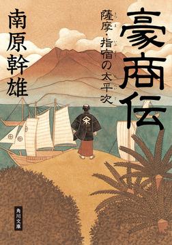 豪商伝 薩摩・指宿の太平次-電子書籍