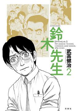 鈴木先生 : 2-電子書籍