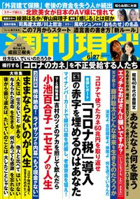 週刊現代 2020年6月27日号