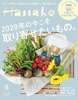 Hanako(ハナコ) 2020年 8月号 [2020年の今こそ取り寄せたいもの。]-電子書籍