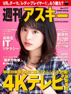 週刊アスキーNo.1177(2018年5月8日発行)-電子書籍