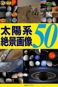 太陽系 絶景画像 50