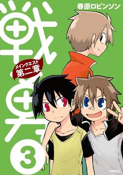 戦勇。メインクエスト第二章(3)-電子書籍