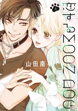 恋するMOON DOG【電子限定おまけ付き】 4巻-電子書籍