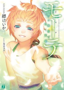 モーテ ―夢の狭間で泣く天使―-電子書籍