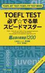 TOEFL TEST必ず☆でる単スピードマスター