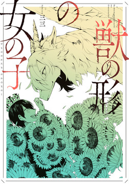 獣の形の女の子-電子書籍
