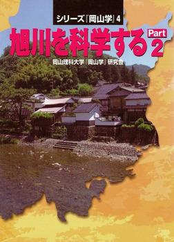 旭川を科学するPart2-電子書籍