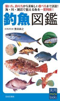 釣魚図鑑(日本文芸社)