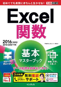 できるポケット Excel関数 基本マスターブック 2016/2013/2010/2007対応-電子書籍