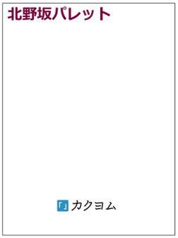 北野坂パレット-電子書籍