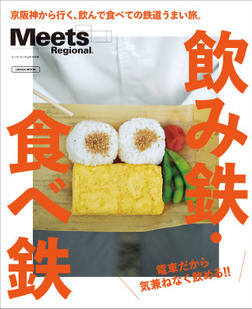 飲み鉄・食べ鉄-電子書籍
