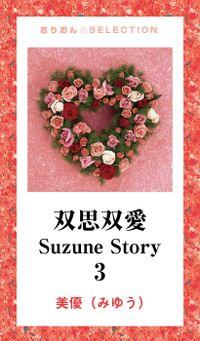 双思双愛 Suzune Story 3