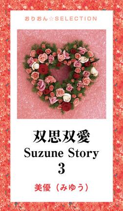 双思双愛 Suzune Story 3-電子書籍