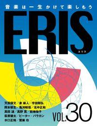 ERIS/エリス 第30号