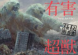 有害超獣 極秘報告書 -Toy(e) Art File--電子書籍