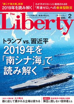 The Liberty (ザリバティ) 2019年2月号-電子書籍