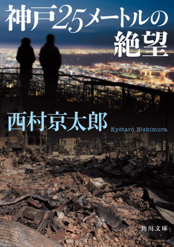 神戸25メートルの絶望-電子書籍