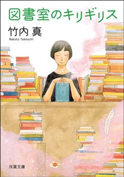 図書室のキリギリス-電子書籍