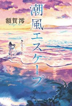 潮風エスケープ-電子書籍