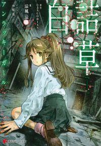 白詰草 アンラッキーガール(講談社ラノベ文庫)
