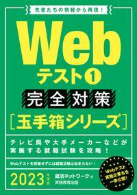 Webテスト1【玉手箱シリーズ】完全対策 2023年度版