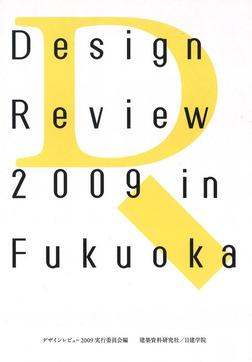 Design Review 2009 in Fukuoka-電子書籍