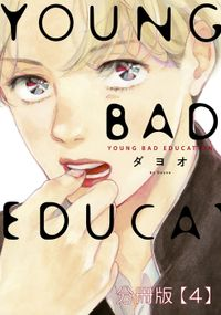 YOUNG BAD EDUCATION 分冊版(4)