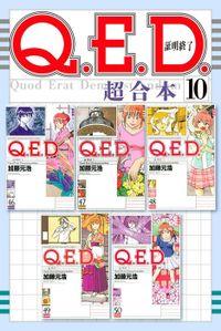 Q.E.D.証明終了 超合本版(10)