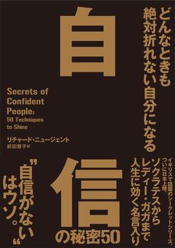どんなときも絶対折れない自分になる 自信の秘密50-電子書籍