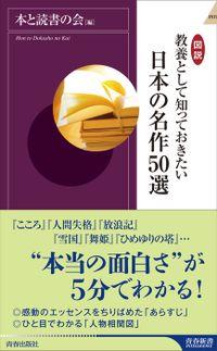 図説 教養として知っておきたい 日本の名作50選(青春新書インテリジェンス)