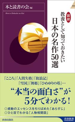 図説 教養として知っておきたい 日本の名作50選-電子書籍