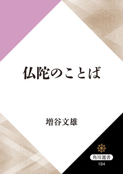 仏陀のことば-電子書籍