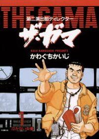 第二演出部 ディレクター ザ・ガマ(1)