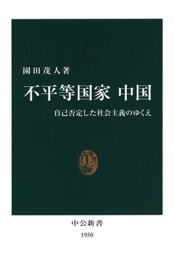 不平等国家 中国 自己否定した社会主義のゆくえ-電子書籍