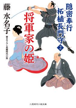 隠密奉行 柘植長門守2 将軍家の姫-電子書籍