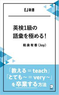英検1級の語彙を極める!――「教える=teach」「とても~=very ~」を卒業する方法