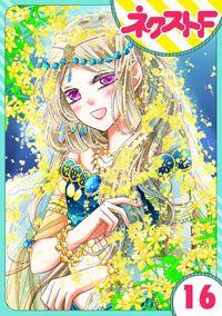 【単話売】蛇神さまと贄の花姫 16話