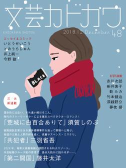 文芸カドカワ 2018年12月号-電子書籍