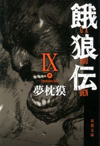 餓狼伝 : IX