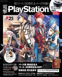 電撃PlayStation Vol.639 【プロダクトコード付き】