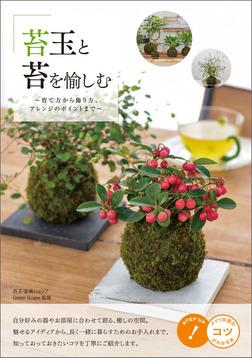 苔玉と苔を愉しむ ~育て方から飾り方、アレンジのポイントまで~-電子書籍