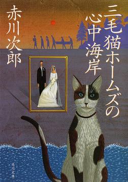 三毛猫ホームズの心中海岸-電子書籍