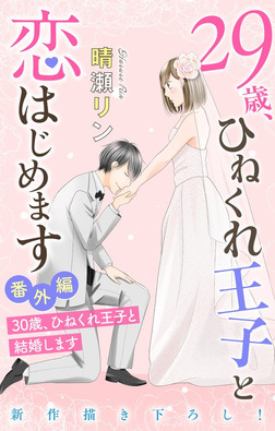 Love Jossie 29歳、ひねくれ王子と恋はじめます~恋愛→結婚のススメ~ 番外編-電子書籍