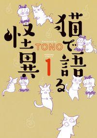 猫で語る怪異(HONKOWAコミックス)