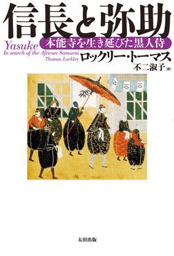信長と弥助 本能寺を生き延びた黒人侍-電子書籍