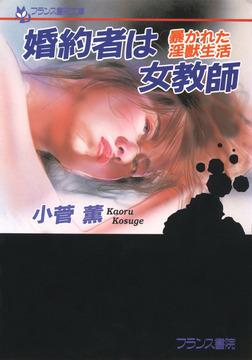 婚約者は女教師 暴かれた淫獣生活-電子書籍