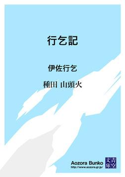行乞記 伊佐行乞-電子書籍